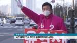 총선기획(양산갑)-야당 텃밭 vs 제2봉하마을