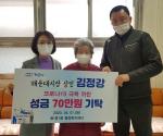 해운대시장 상인, 해운대구 중1동 행정복지센터에 코로나19 극복 위한 성금 70만원 기부