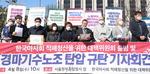 """""""한국마사회 개혁 위해"""" 적폐청산 대책위 출범"""