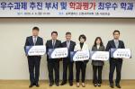 동아대, 발전계획 우수과제 추진 부서 시상식 개최