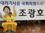 """정의당 창원진해 조광호 후보 사퇴…""""황기철 후보에게 힘 싣겠다"""""""
