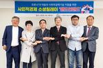 """""""사회적기업 상품 사자"""" 릴레이 캠페인"""