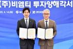 비엠티 부산 온다…지역 R&D 부흥 기대