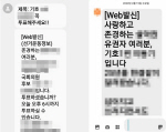 """[4.15 총선] """"총선 당일 받은 선거 문자, 선거법 위반인가요?"""""""