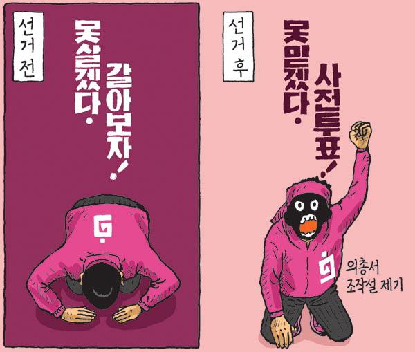 [서상균 그림창] 선거전·후