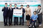 거래소, 장애인 위한 후원금 5000만 원 전달