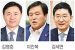 김영춘 '정부 때리기' 김세연 '통합당 비판' 이진복 '공약 스터디'