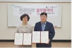 경남정보대학교, 부산광역여성새로일하기센터와 업무협약 체결