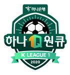 8일 개막 K리그 쏠리는 세계적 관심