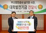 남기찬 부산항만공사 사장, 한국해양대학교에 대학발전기금 전달
