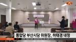 미래통합당 부산시당위원장 하태경의원 내정