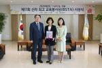 신라대 최고 교육봉사상, 박선숙 교수 선정