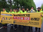월성 사용후핵연료 저장시설 추진, 울산 북구·시민사회 등 반대 투쟁