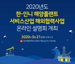 '한-인니 해양플랜트 해외협력사업 설명회' 온라인 개최