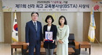 신라대, 최고 교육봉사상  박선숙 교수