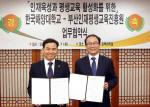 한국해양대-부산인재평생교육진흥원, 업무협약 체결