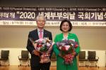 와이즈유 노찬용 이사장·부구욱 총장 '올해의 부부 대상' 수상
