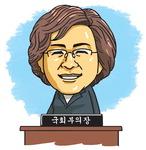 [도청도설] 여성 국회부의장