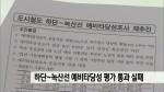 하단-녹산 도시철도 예타 재신청 추진