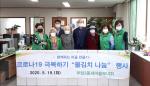 부산진구 부암3동 새마을부녀회 『물김치 나눔』 행사