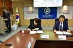 부산경상대학교-알고오디연구소, '부산 학·연 공동협력사업' 협약식 가져