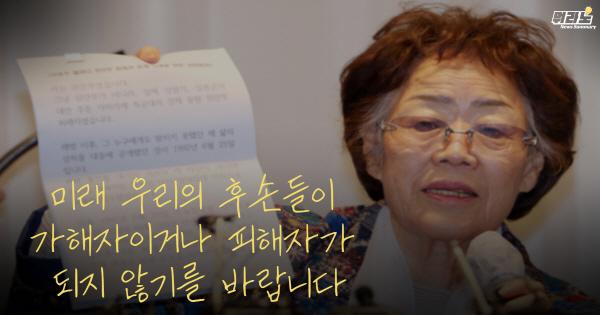 """이용수 할머니 """"윤미향, 사리사욕 채우기 위해 비례대표 나갔다"""""""