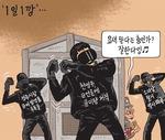 [서상균 그림창] '1일 1깡'…
