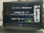와이즈유 의료경영학과, 국제 웨비나 개최