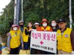 금정구 구서2동 적십자봉사회, '적십자 꽃동산' 환경정비