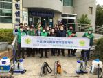 부산진구 새마을지도자부암3동협의회 방역 발대식 개최