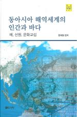 한국해양대 국제해양문제연구소, 인문한국플러스 총서 출간