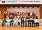 '마을의 주인은 주민이다' 해운대구 반송2동, 부산시 첫 주민총회 성황리에 개최
