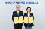 부산진구, 부산경제진흥원과 일자리지원 업무협약 체결