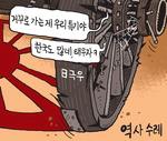[서상균 그림창] 역사 수레