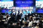 부산광역시- 부산 발전 50년 앞당길 '2030 월드엑스포' 유치 활동 본궤도