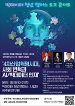 부산대서 토크콘서트 개최 … 4차 산업혁명시대, 사회변혁과 AI·빅데이터