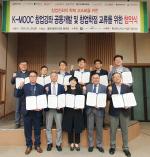동명대, '동남권 LINC+사업단' 협약 체결