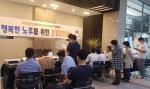 건협 부산검진센터, 국민연금공단 부산지역본부 건강캠페인 실시