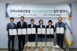동의과학대, 5개 기관과 '지역사회 통합돌봄을 위한 식사·영양관리사업 업무협약' 체결