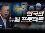 '한국판 뉴딜' 본격 추진…76조 쏟아붓는다