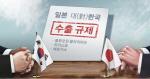 정부 '일본 수출규제 관련 한국 정부 입장' 내일 발표