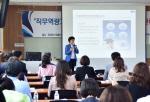 부산경상대학교 '직무역량기반 현장중심교육과정 개선 및 환류분석' 특강 실시