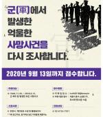 부산진구, 군복무 중 억울한 사망사고 진정접수 홍보