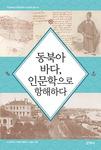 '동북아 바다, 인문학으로 항해하다' 두 번째 시리즈 출간