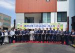 영도구 주민의 전생애주기를 지원하는 '봉래나루 다누리센터'개소