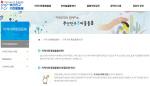 '부산진구 온마을돌봄 홈페이지' 오픈