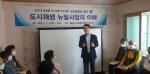 2020 용호동 도시재생 주민대학 '도시재생의 세계'개강