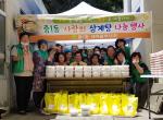 해운대구 중1동 새마을부녀회·지도자 '사랑의 삼계탕 나눔 행사'개최