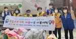 부산 서구 서대신3동 지역사회보장협의체, 노인세대 겨울이불 세탁