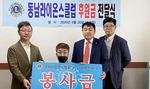 부산동남라이온스클럽, 장애인참배움터에 후원금 전달